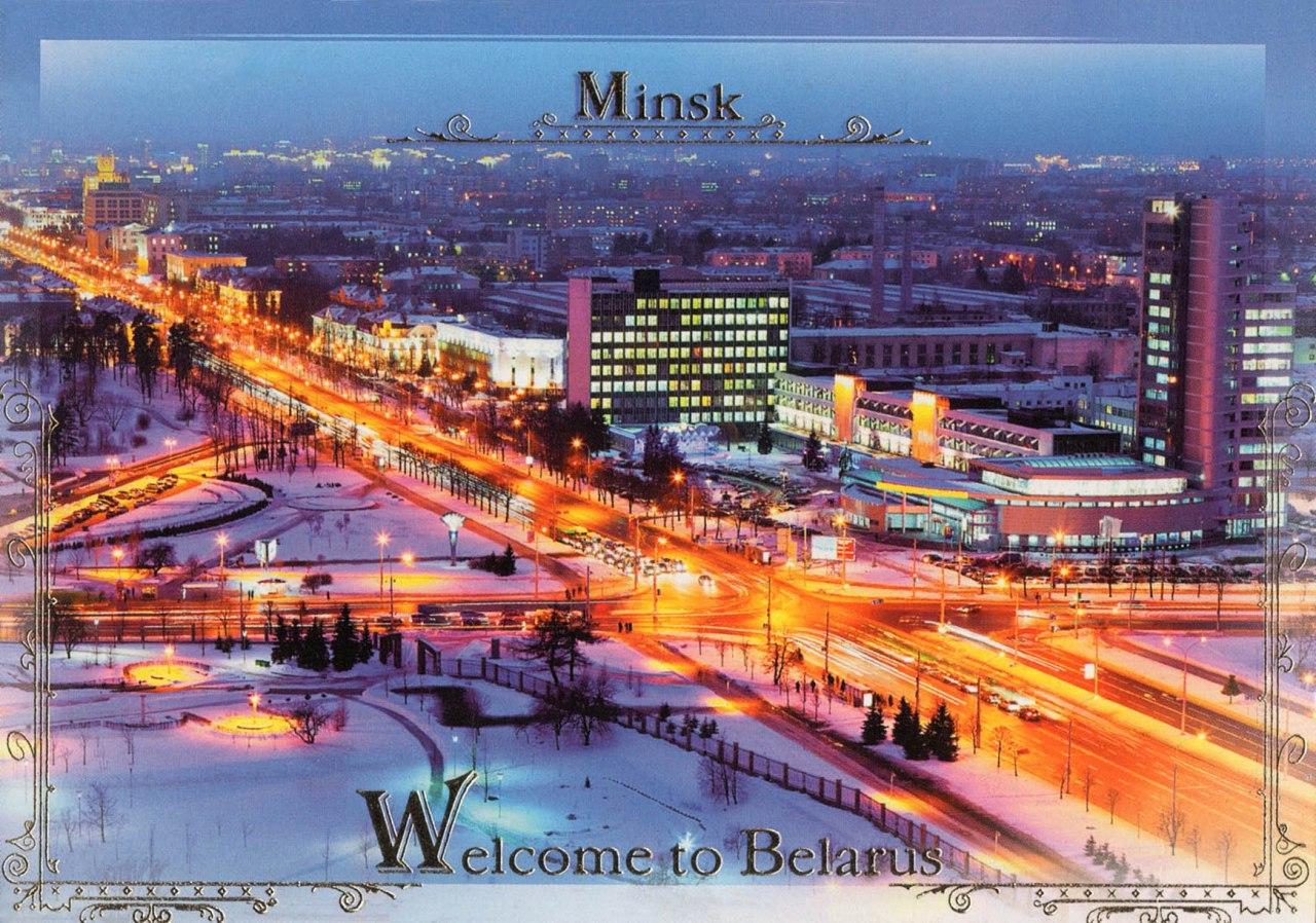 Golden Minsk